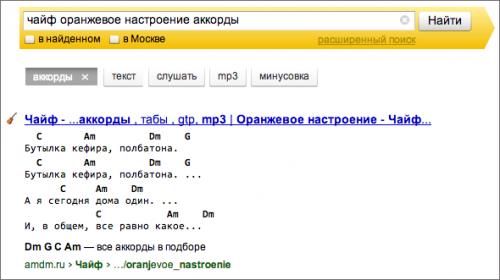 «Яндекс» научился показывать аккорды в выдаче