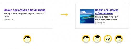 В объявления «Яндекс.Директа» теперь можно добавлять картинки