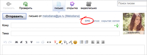 Яндекс.Почта — теперь и в SMS