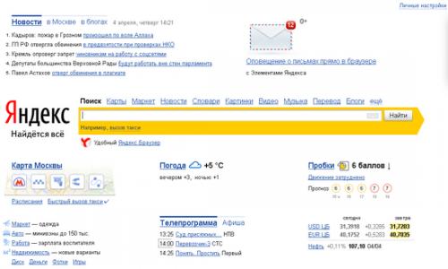 У Яндекса — новая главная страница
