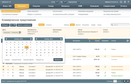 Веб-программа для автоматизации бизнеса Класс365 –  онлайн удар по конкурентам.