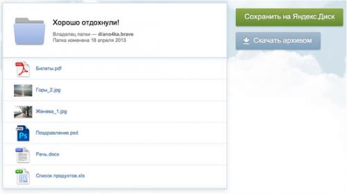 На Яндекс.Диске теперь можно делиться папками