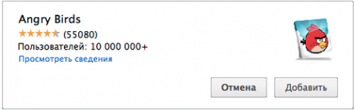 Установка расширений и приложений Chrome с сайта разработчика