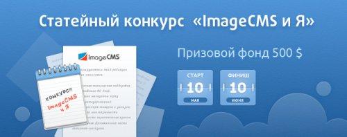 Статейный конкурс: «ImageCMS и Я»