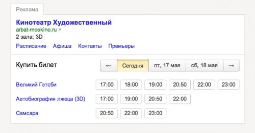 """""""Яндекс"""" анонсировал """"Острова"""" - новый интерфейс для поиска"""