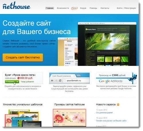 Создание сайтов хаус сайты создание язык html