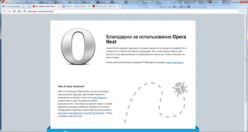 ����� ������ Opera Next 15 ��� Windows � Mac: �� ������ Blink � ��� ��������� �������