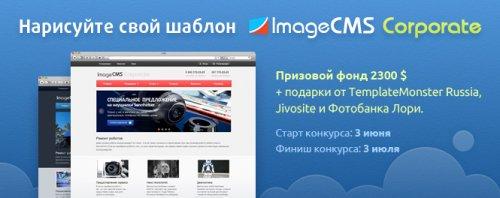 """Конкурс """"Нарисуйте свой шаблон для ImageCMS Corporate"""""""