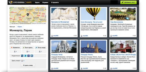 LiveJournal Maps — новый сервис для путешественников: привязка ЖЖ-статей к карте