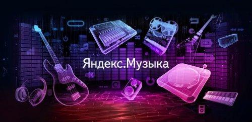 "На платформе Андроид появился плеера от ""Яндекс.Музыка"""