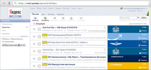 Как Яндекс.Почта стала понимать, что вам нужно