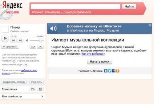 Музыку из ВКонтакте можно копировать в сервис Яндекс.Музыка