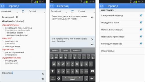 Яндекс выпустил приложение-переводчик для платформы Android