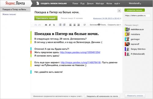 Письма оживают в Яндекс.Почте