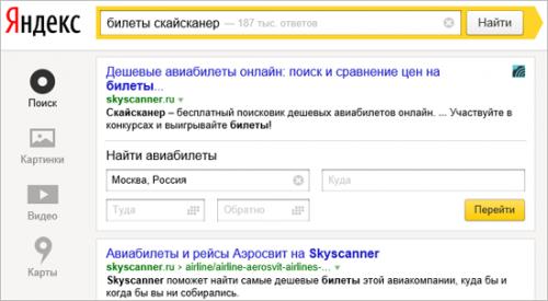 """""""Яндекс"""" запустил бета-версию новой поисковой платформы """"Острова"""""""