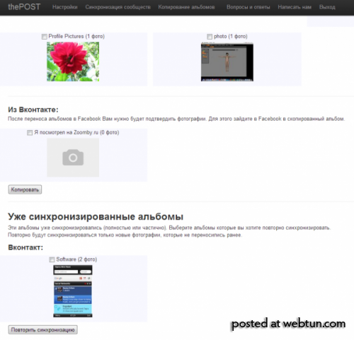 Веб-сервисы для синхронизации данных между социальными сайтами