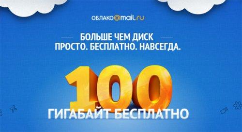 Mail.Ru раздает по 100 ГБ бесплатно
