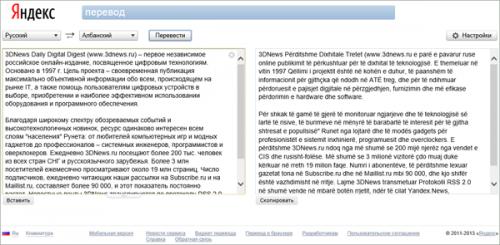 В сервисе Яндекс.Перевод появилось 14 новых языков