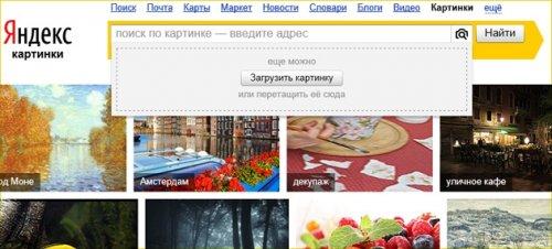 В Яндексе стало возможным использование картинок в качестве поисковых запросов