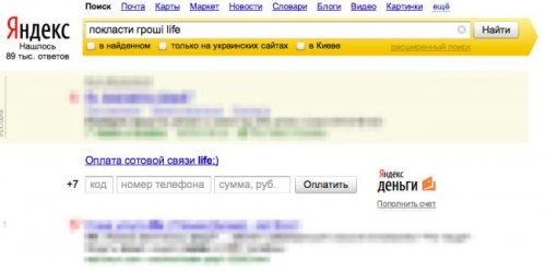 Яндекс добавил возможность оплаты мобильного телефона прямо через поисковый сервис
