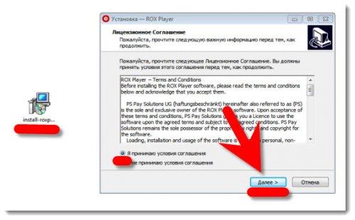 ROX – Бесплатный Плейер Для Просмотра Видео-Торрентов Онлайн