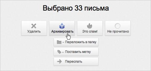 Кнопка Архивировать в Яндекс.Почте