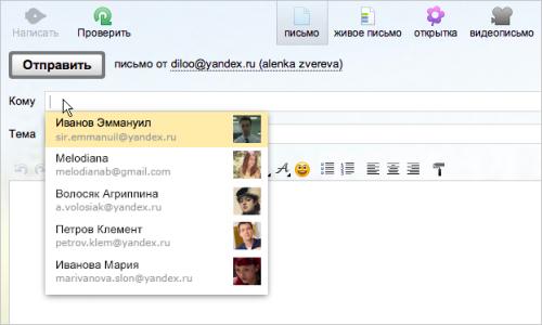 Ваши популярные контакты в Яндекс.Почте