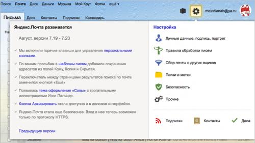 В Яндекс.Почте настройки и новости стали ближе