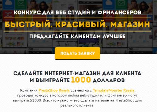 PrestaBest 2013: делаете сайт для клиента? Выиграйте дополнительно 1000$
