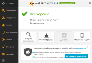 avast! Free Antivirus 9