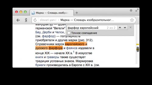 Новая версия Яндекс.Браузера: поиск по странице с учетом морфологии и поддержка жестов