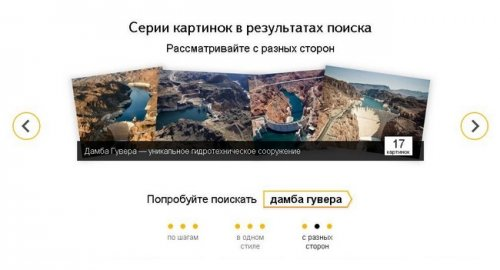 «Серии» – новая функция поиска картинок в «Яндексе»