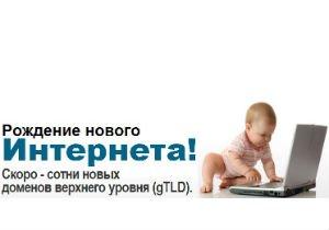 101Домен: Появление новых доменов верхнего уровня New gTLD изменит Интернет