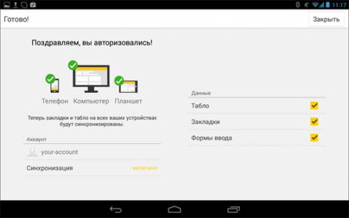 Мобильный Яндекс.Браузер оптимизировали для Android-планшетов