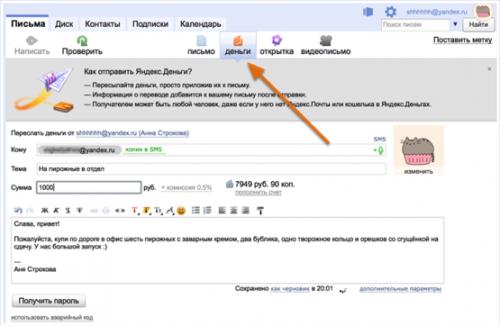 В Яндекс.Деньгах появилась функция переводов по адресу электронной почты