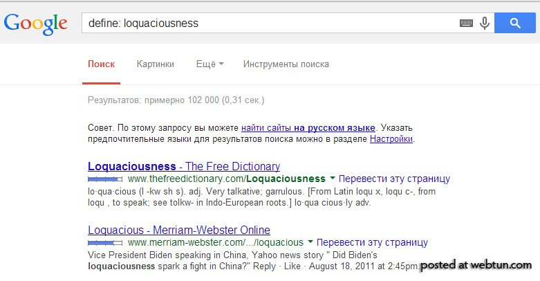 tumblr definitions google - 781×406