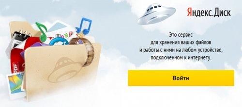 Обновление «Яндекс.Диска» спровоцировало критические сбои на Windows-компьютерах