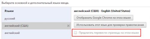 Google Chrome 31 получил ряд новых функций и исправление многих ошибок