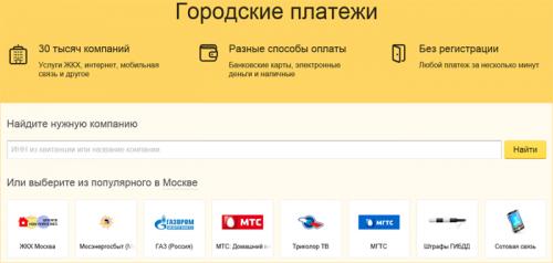 Яндекс.Деньги запустили сервис городских платежей