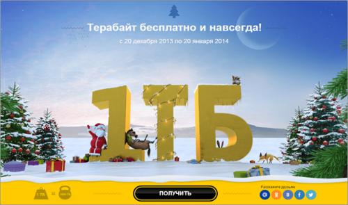 Облако Mail.Ru — 1 терабайт бесплатно и навсегда