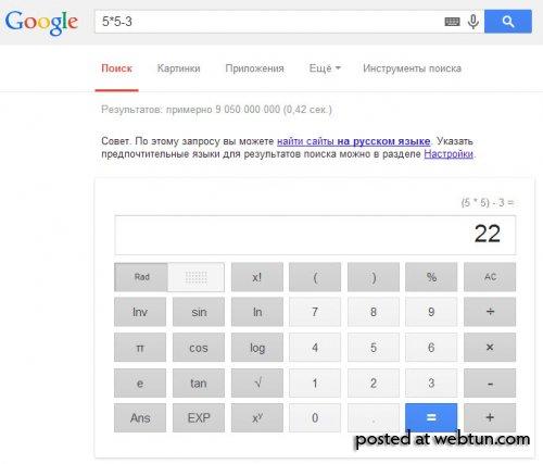 7 приемов использования поисковика Google, о которых никто вам не расскажет