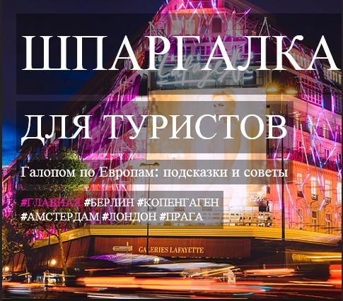 Поездка в столицы Европы