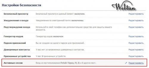 7 приемов для обеспечения безопасности аккаунта в Facebook
