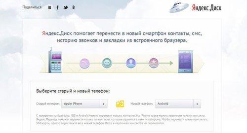 «Яндекс» запустил сервис для переноса данных на новый мобильный телефон