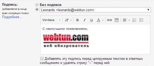 Как добавить в ваш аккаунт Gmail возможность ставить в письмо подпись с картинкой