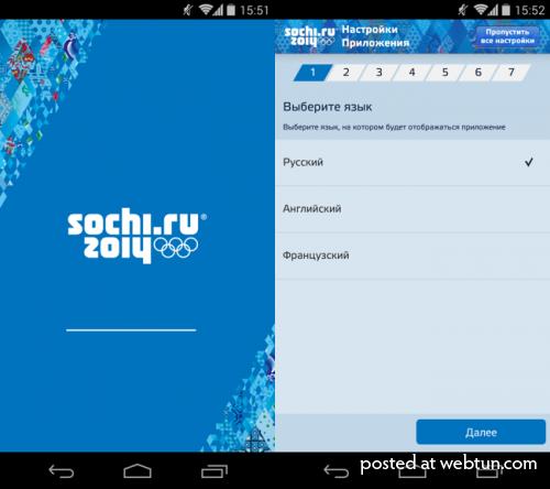 Как следить за результатами Зимней олимпиады в Сочи со своего смартфона