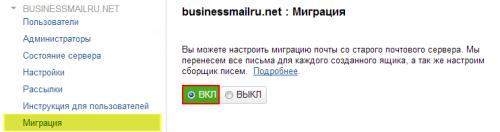 Сервис «Mail.Ru для бизнеса» запустил миграцию корпоративной почты