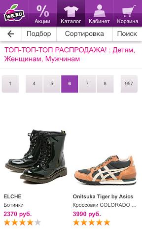 вайлдберриз интернет магазин скачать приложение - фото 11