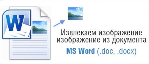 Как извлечь картинку из документа MS Word (.doc, .docx)
