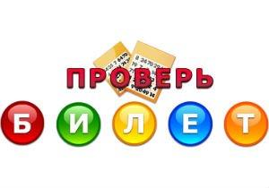 Лотерейный портал Proverit-bilet.com объединил все лотереи России